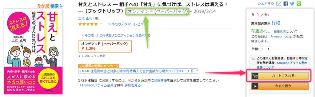 Amazon購入事例