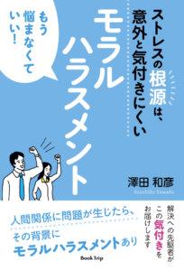 澤田和彦様_表紙