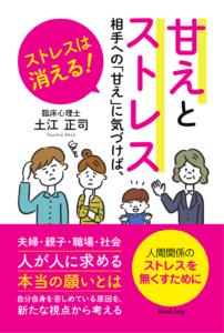 土江さま_表表紙