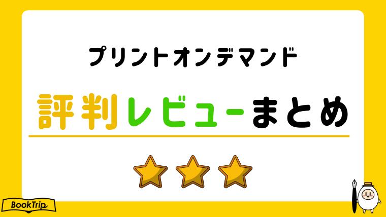 プリントオンデマンド-評判レビューまとめ
