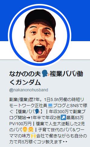 なかのの夫 複業パパ/働くガンダムTwitter