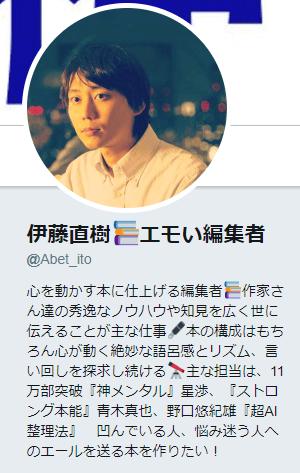 伊藤直樹さんのTwitterはこちら