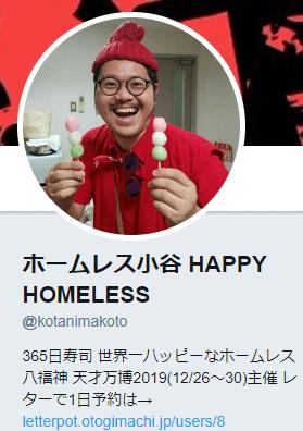 ホームレス小谷さんのTwitterはこちら
