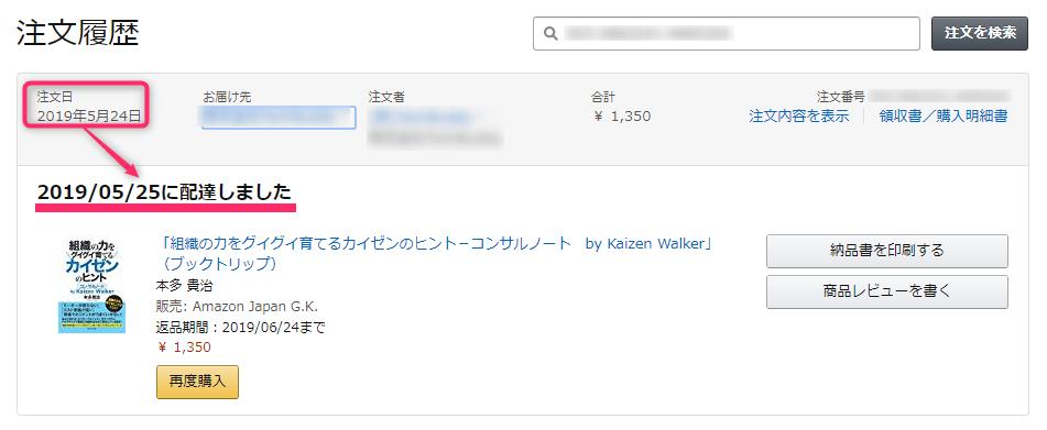 アマゾン>注文履歴>翌日配送履歴