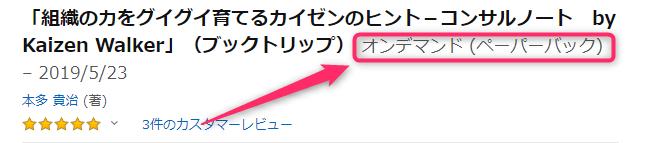 アマゾン>オンデマンド (ペーパーバック)