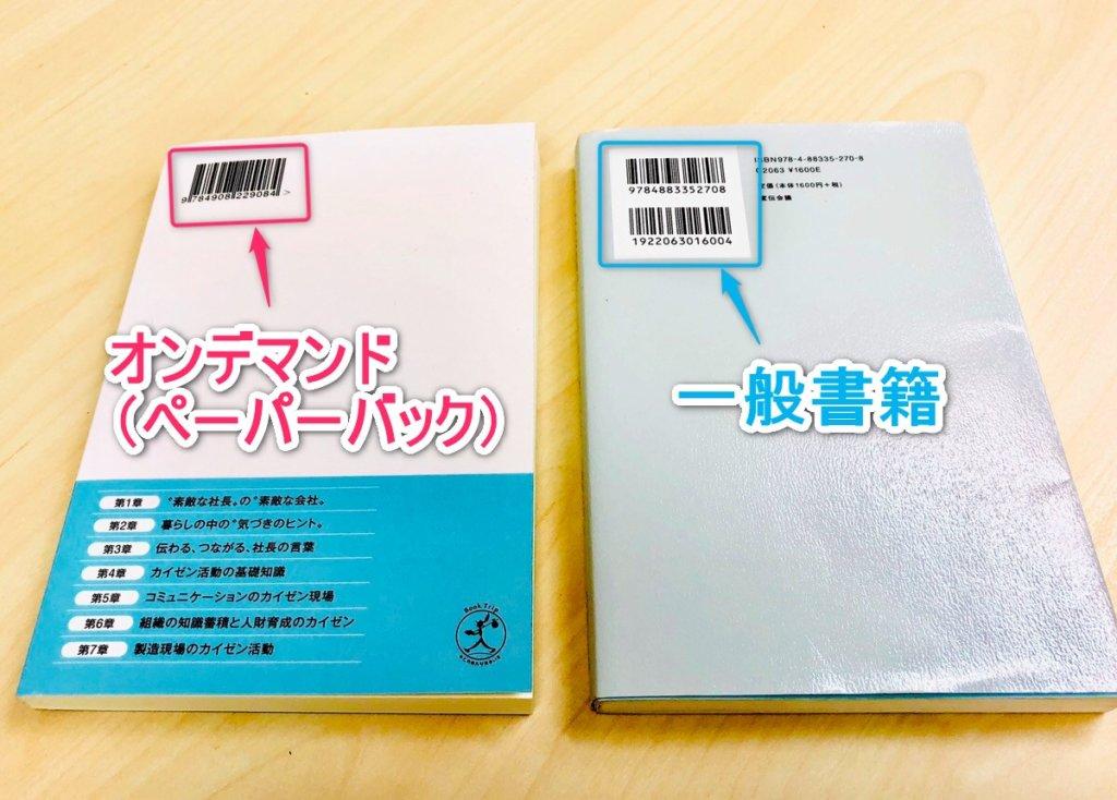 オンデマンド(ペーパーバック)と一般書籍の裏表紙バーコード比較