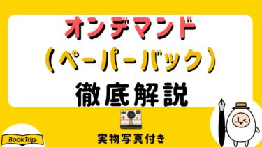 オンデマンド(ペーパーバック)についてPOD出版社が徹底解説!