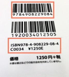 ISBNコード事例
