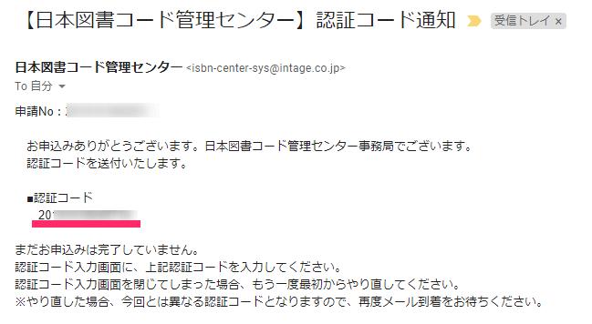 日本図書コード管理センターよりメール受信