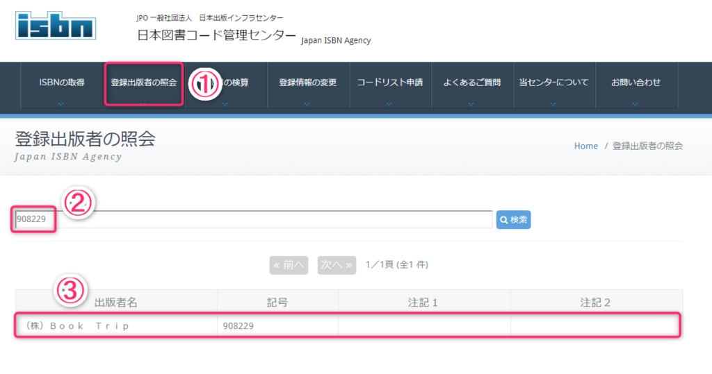 日本図書コード管理センターホームページトップ