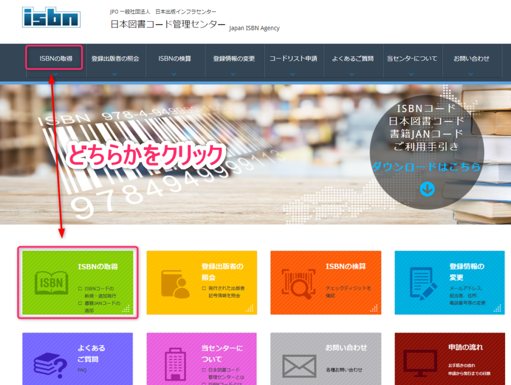 日本図書コード管理センターのホームページトップ内の「ISBNの取得」