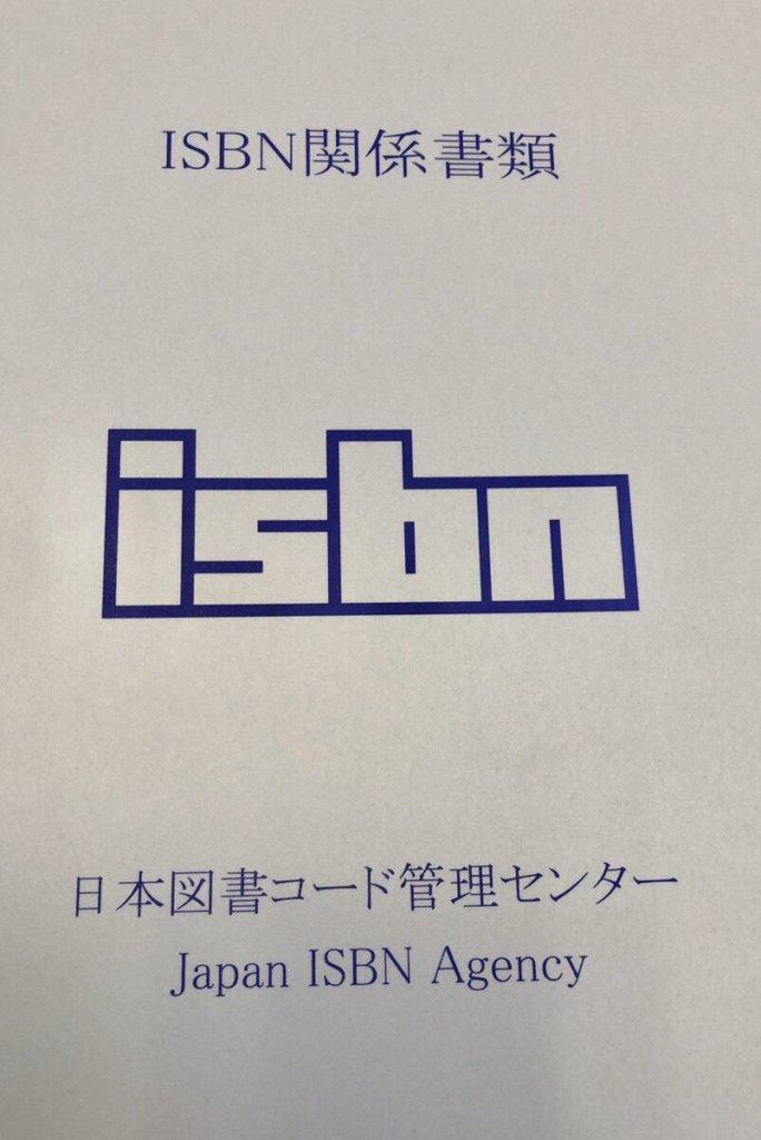 ISBNファイル