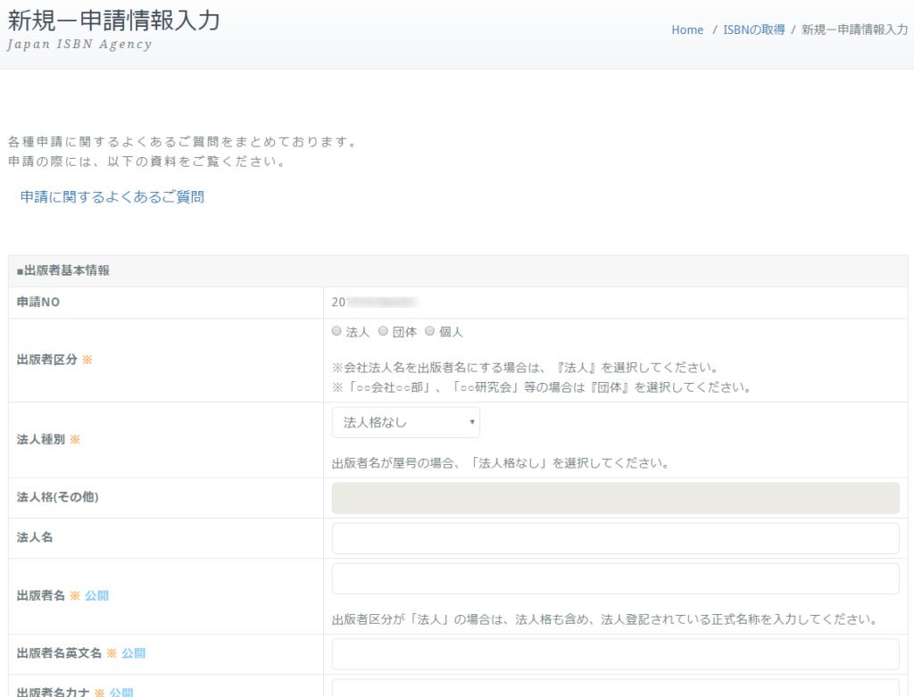 申請情報入力1