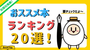 【2020年版】出版社が推薦!おすすめ本ランキング20選!