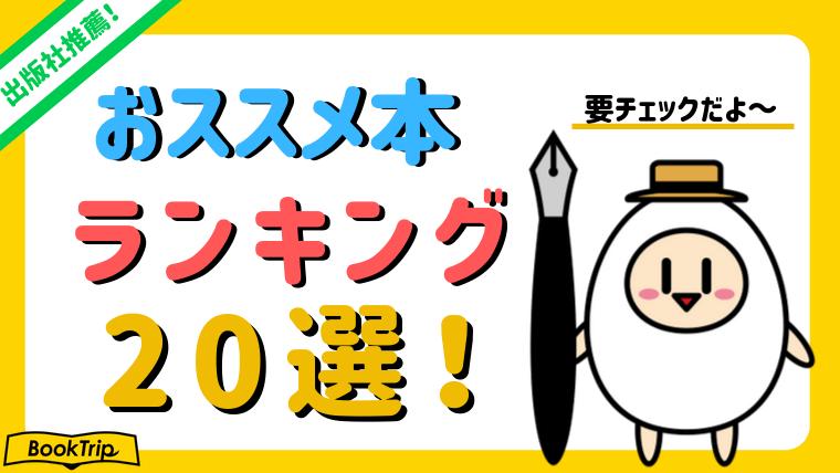 【2020年版】おすすめ本ランキング20選
