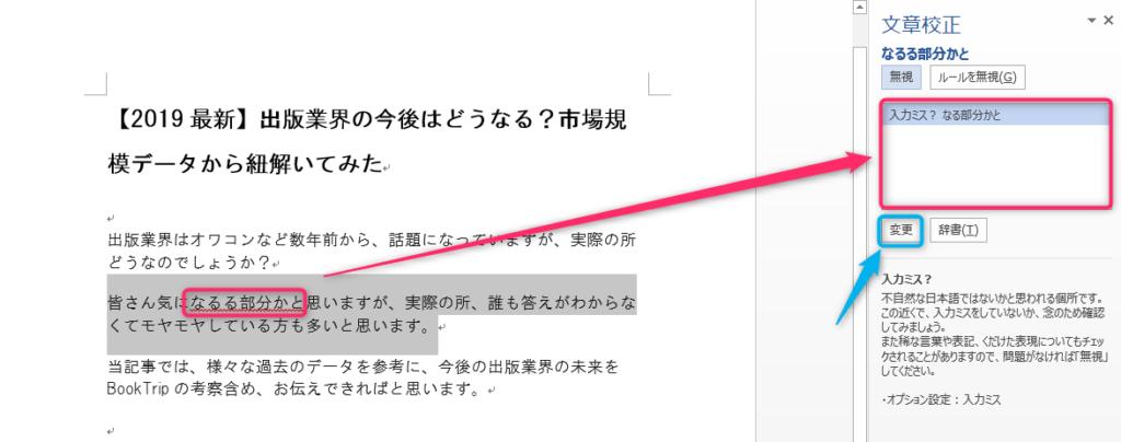word>文章校正指摘