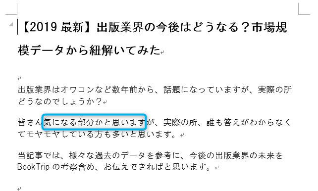 word>校正完了