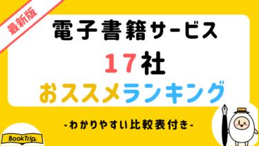 【最新】電子書籍サービス17社のジャンル別おすすめ比較!