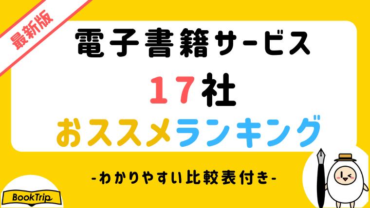 【最新】電子書籍サービス17社のジャンル別おすすめランキング!
