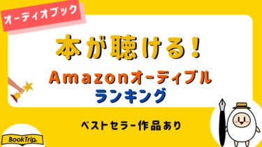【Audibleおすすめ本】出版社推薦!本が聴けるオーディブルランキング