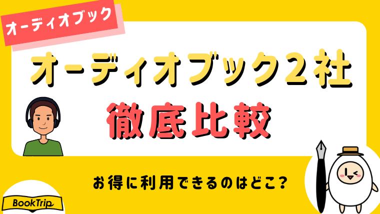 ブック オーディオ オーディオブック おすすめアプリ厳選7本