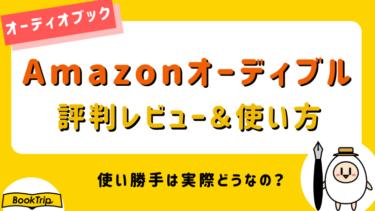 【Amazon】Audible(オーディブル)の評判レビュー&使い方を完全解説!